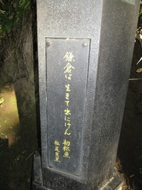 H091123_josai_rekishi_tour_011