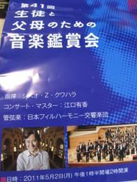 20110502_josai_ongakukai
