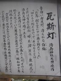 20121123_josai_rekishi_bunngaku_005