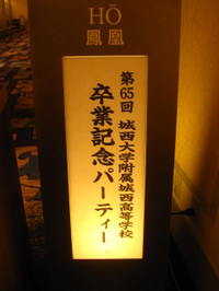 20130301_josai_graduation_celemon_2