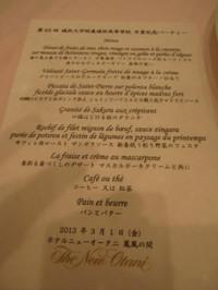 20130301_josai_graduation_celemon_5