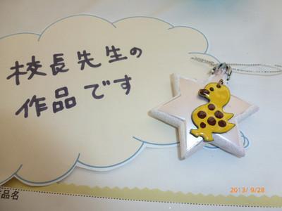 20130928_29_jj_gakuennsai_002