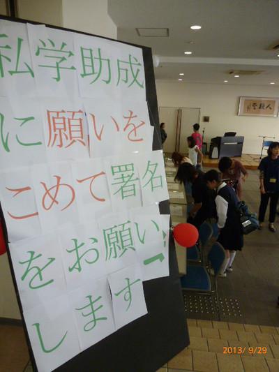 20130928_29_jj_gakuennsai_006
