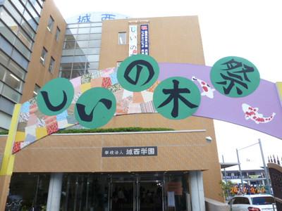 20130928_29_jj_gakuennsai_010_2